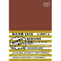 INVESTORS HANDBOOK 2018 / 株式手帳 (ボルドー)
