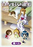 はなまる幼稚園 6 (ヤングガンガンコミックス)