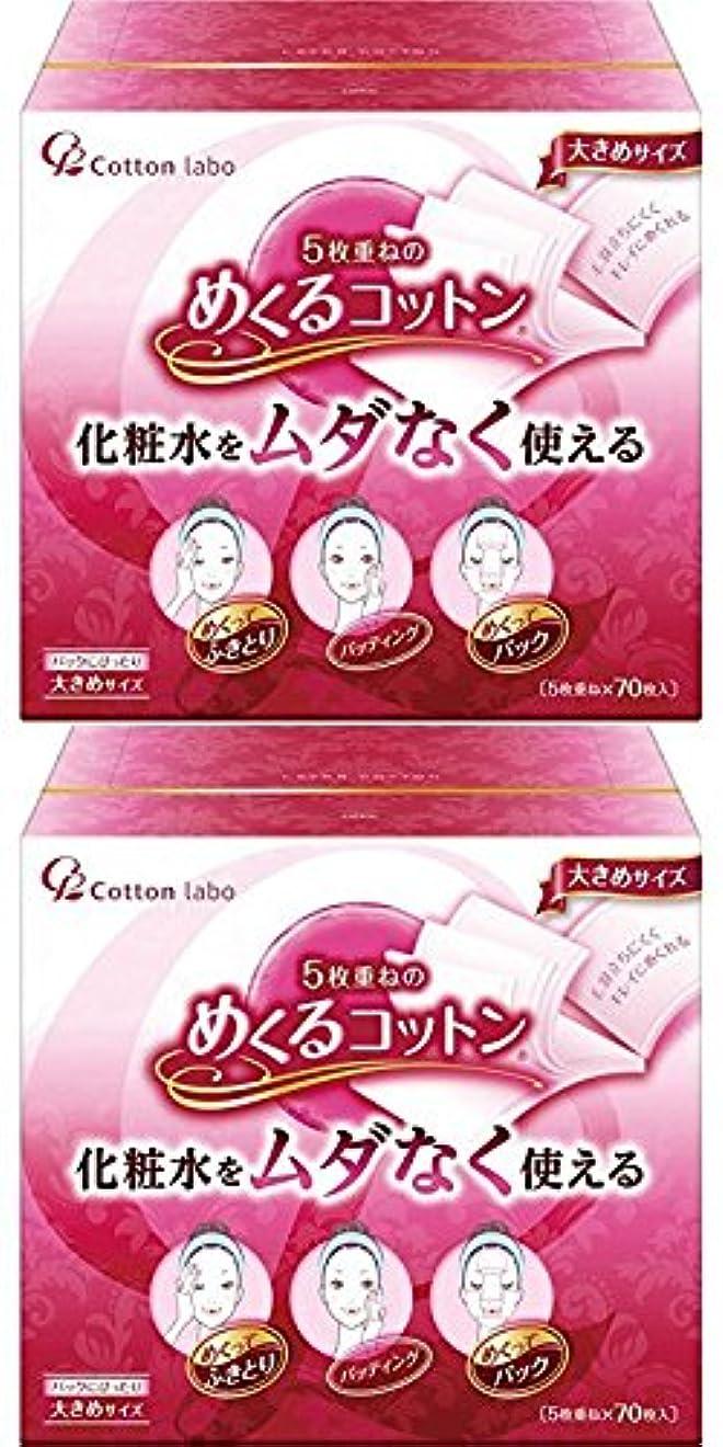 苦行縫う接地【セット品】めくるコットン大きめ 70枚×2個セット