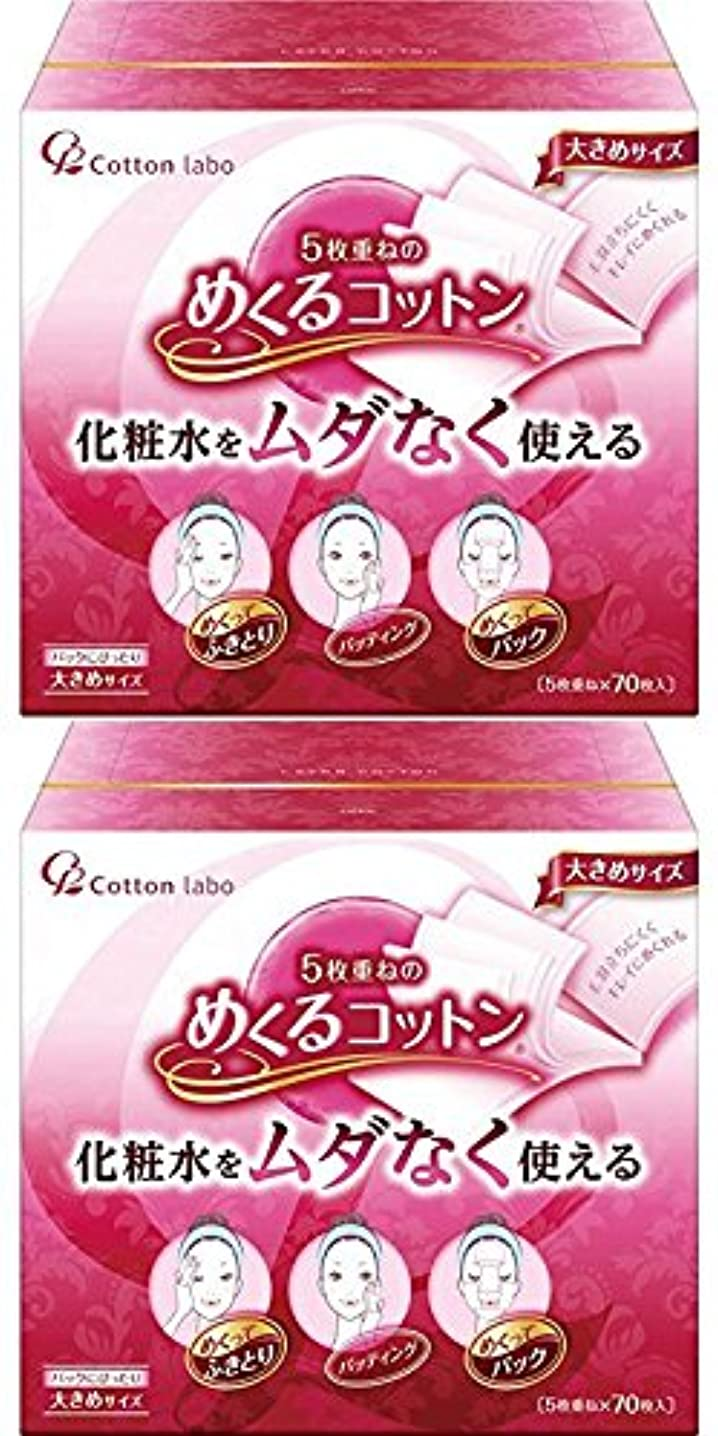 豚無法者ホイール【セット品】めくるコットン大きめ 70枚×2個セット