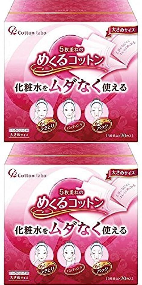 チャンバー食事西【セット品】めくるコットン大きめ 70枚×2個セット