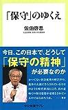 「保守」のゆくえ (中公新書ラクレ) 画像