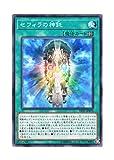 フィラ 遊戯王 日本語版 LVP1-JP075 Oracle of Zefra セフィラの神託 (ノーマル)