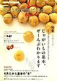 NHK きょうの料理ビギナーズ 2009年 04月号 [雑誌]