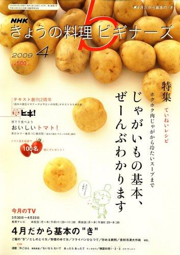 NHK きょうの料理ビギナーズ 2009年 04月号 [雑誌]の詳細を見る