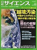 日経 サイエンス 2013年 05月号 [雑誌]