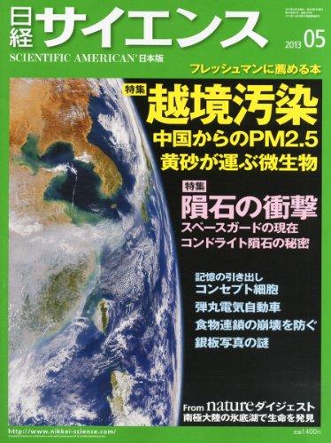 日経 サイエンス 2013年 05月号 [雑誌]の詳細を見る