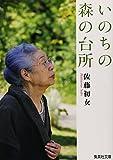 いのちの森の台所 (集英社文庫)