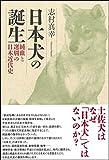 「日本犬の誕生」販売ページヘ