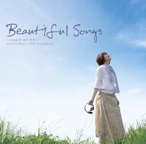 Beautiful Songs~ ココロデ キクウタ~ Vol.3の詳細を見る