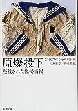 原爆投下: 黙殺された極秘情報 (新潮文庫)