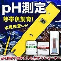 pH測定 小型 デジタル ポケット メーター 水飲料水液体食べ物熱帯魚飼育等の水質検査水耕農業熱帯魚飼育化学物質 様々なものを計測