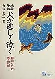 地震予知犬が悲しく泣く―動物たちの異常反応 (1979年) (ケイ・ブックス〈5〉)