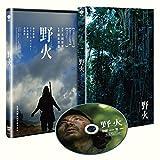 野火[DVD]