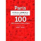 パリでしたい100のこと 大好きな街を暮らすように楽しむ旅