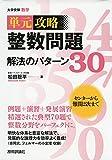 技術評論社 松田 聡平 整数問題 解法のパターン30 (単元攻略)の画像