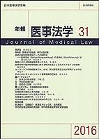 年報医事法学 31
