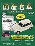 隔週刊国産名車コレクション全国版(294) 2017年 4/26 号 [雑誌]