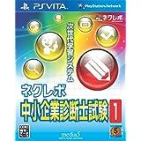 ネクレボ 中小企業診断士試験1 - PS Vita
