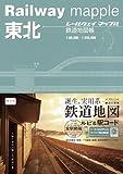 Railway mapple東北 鉄道地図帳 (レールウェイマップル)