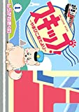 スキップ!~やまびこ駅だより~(1) (BE・LOVEコミックス)