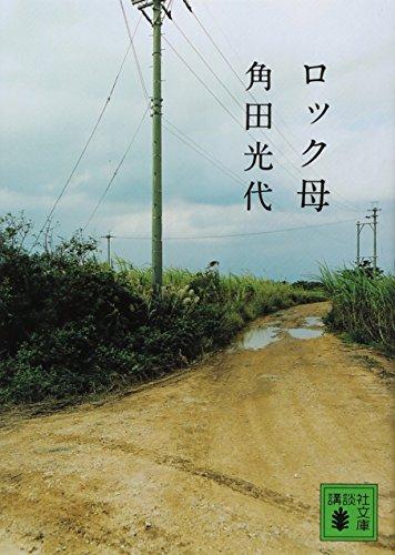 ロック母 / 角田 光代