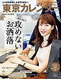 東京カレンダー2019年12月号
