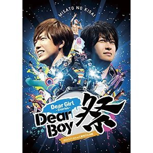 Dear Girl 〜 Stories 〜 Dear Boy Festival Blu-rey