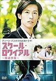 スクール・ロワイアル~極道学園~ DVD-BOX 2 アミューズ