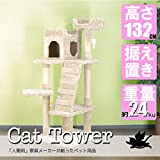 屋根にベッドが付いた猫ハウス・円形ベッド キャットタワー CW-T0804-SQ ネコタワー 132cm 据え置き型 自立 【気になる匂いが無いと好評です】もふもふ生地 1~2頭用 猫タワー ペット用品 爪とぎ 80mmポスト スリム