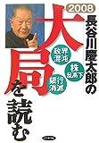 大局を読む 2008年―長谷川慶太郎の (2008) 画像