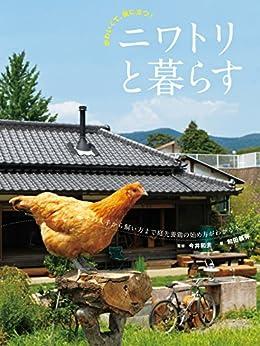 [和田義弥]のニワトリと暮らす