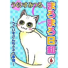 まろまろ日和6~うぐいすさんちのネコ事情~ (ペット宣言)