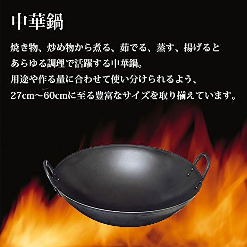 島本製作所 鉄製 中華鍋 味一鉄 39cm KS02-D3910