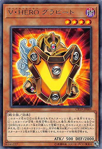 遊戯王 CP19-JP009 V・HERO グラビート (日本語版 レア) コレクションパック 革命の決闘者編