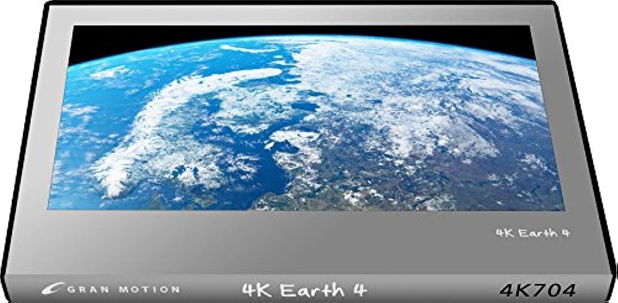 チューブパッチ独占4K704_4K動画素材集グランモーション 4K地球4(ロイヤリティフリーDVD素材集)