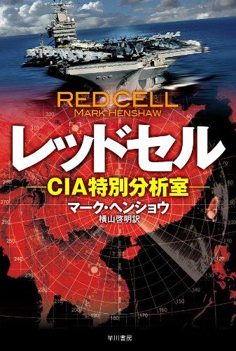 レッドセル―CIA特別分析室― (ハヤカワ文庫NV)の詳細を見る