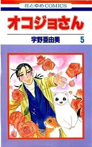 オコジョさん 5巻 表紙画像