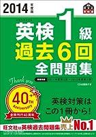 2014年度版 英検1級 過去6回全問題集 (旺文社英検書)