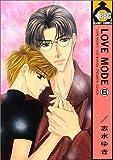 LOVE MODE 6 (ビーボーイコミックス)