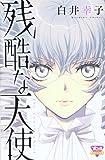 残酷な天使 / 白井幸子 のシリーズ情報を見る