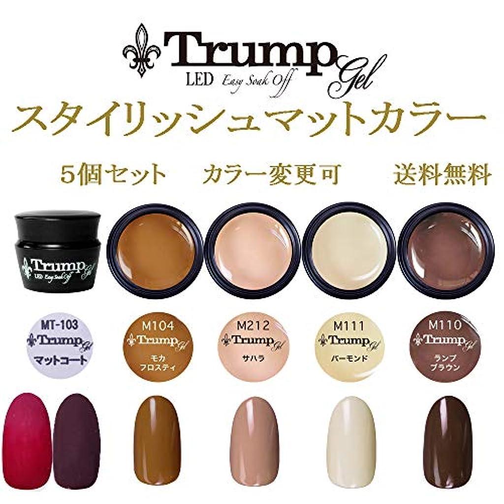 【送料無料】日本製 Trump gel トランプジェル スタイリッシュマットカラージェル5個セット 5個セット マットカラー ベージュ ブラウン マスタード カラー