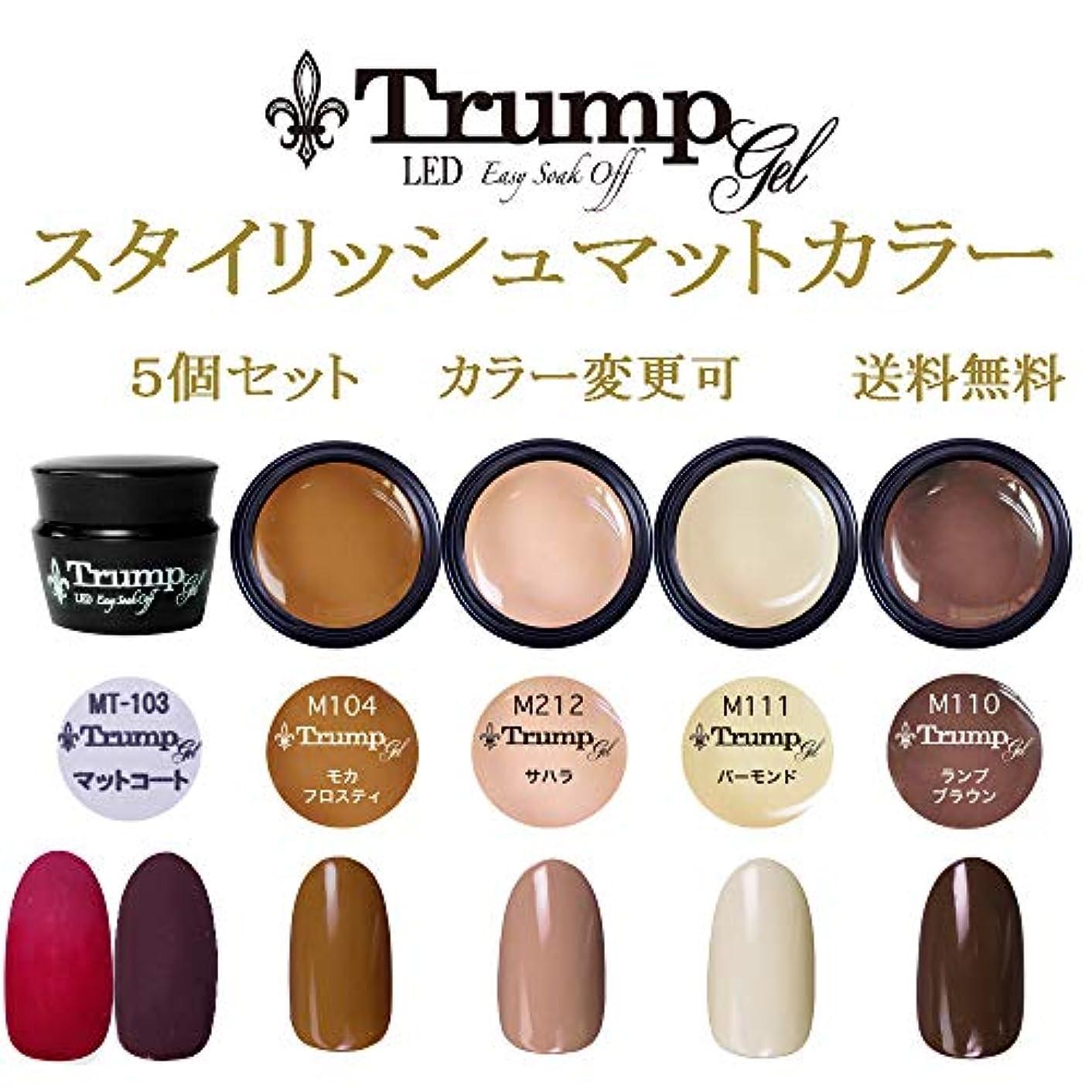 マッサージ調整可能評決【送料無料】日本製 Trump gel トランプジェル スタイリッシュマットカラージェル5個セット 5個セット マットカラー ベージュ ブラウン マスタード カラー