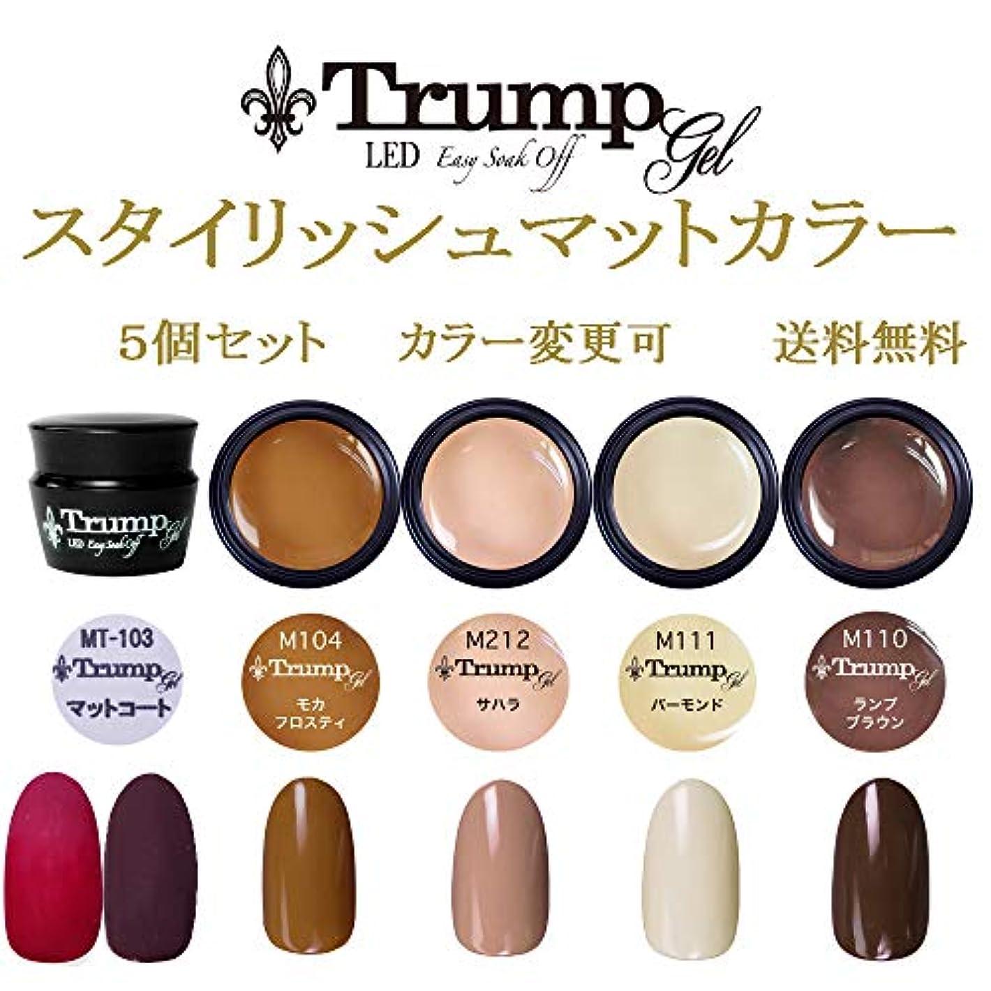 工業用カリキュラム活性化する【送料無料】日本製 Trump gel トランプジェル スタイリッシュマットカラージェル5個セット 5個セット マットカラー ベージュ ブラウン マスタード カラー