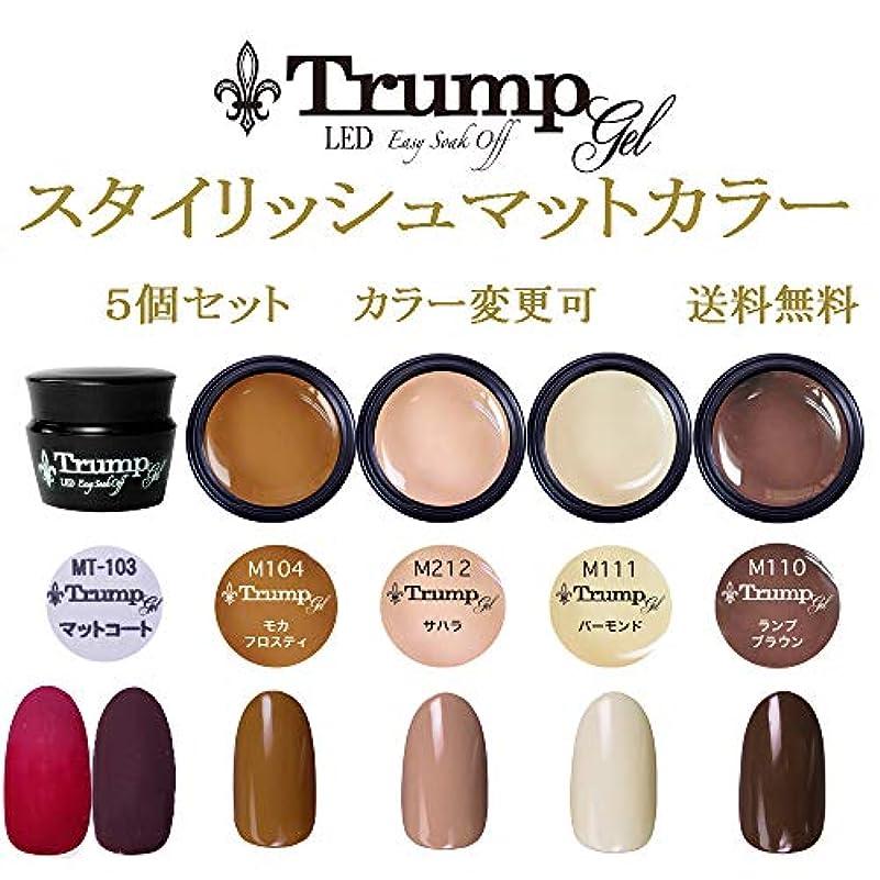 パイワンダー昆虫を見る【送料無料】日本製 Trump gel トランプジェル スタイリッシュマットカラージェル5個セット 5個セット マットカラー ベージュ ブラウン マスタード カラー