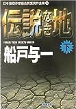伝説なき地〈下〉 (双葉文庫―日本推理作家協会賞受賞作全集)