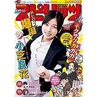 週刊ビッグコミックスピリッツ 2019年7号(2019年1月12日発売) [雑誌]