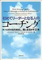 初めてリーダーとなる人のコーチング -チームの力を引き出し、個人を活かす23章