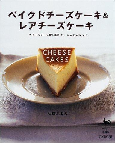ベイクドチーズケーキ&レアチーズケーキ―クリームチーズ使い切りの、かんたんレシピの詳細を見る