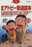 最新アトピー撃退読本 (マキノ出版ムック)